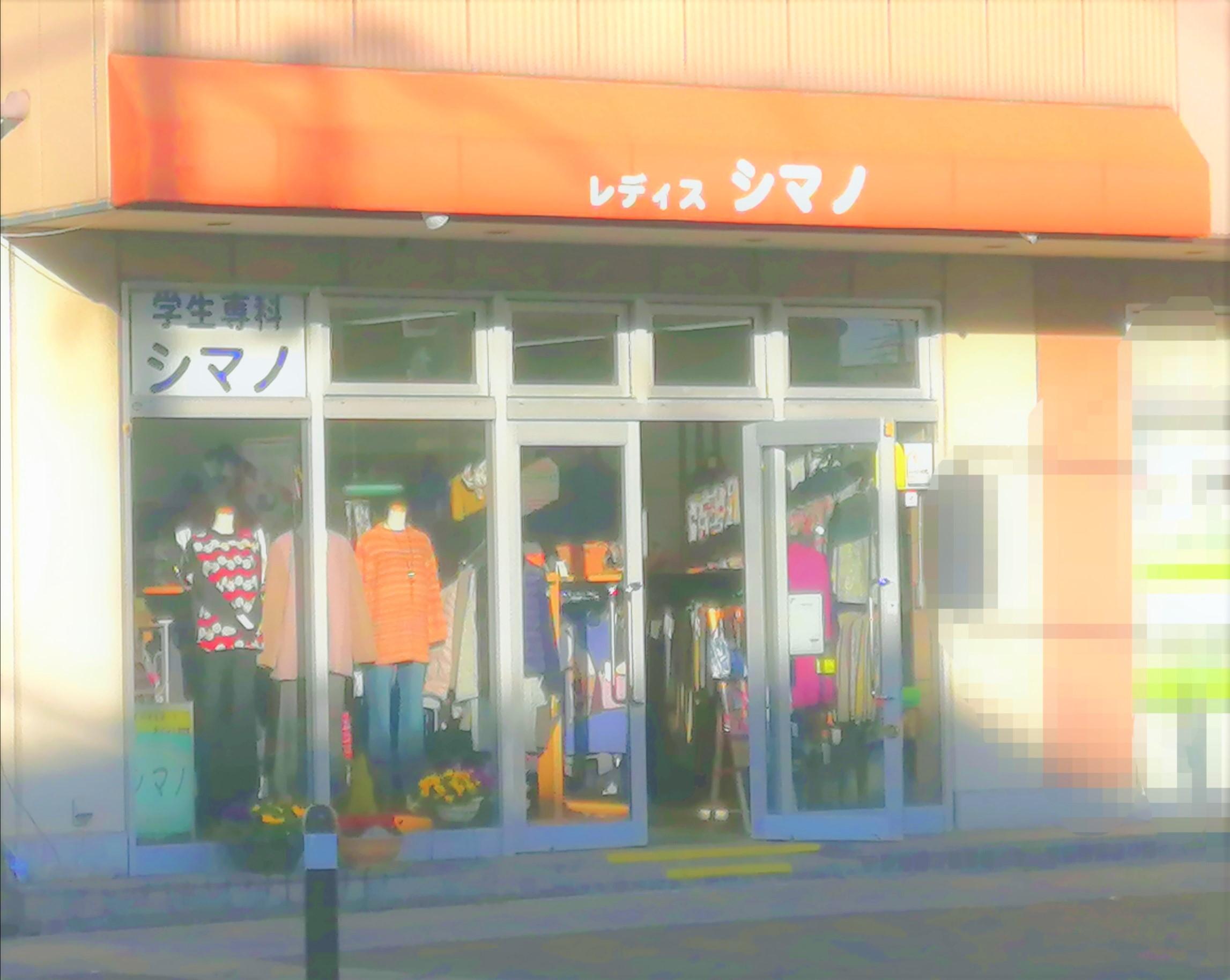 洋品店シマノ